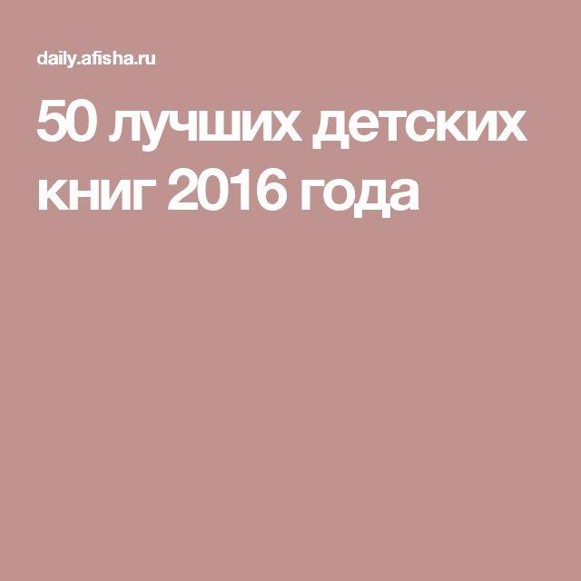 50 лучших детских книг 2016 года