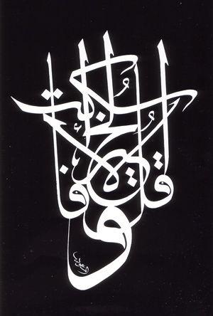 Si ce que tu as à dire n'est pas plus beau que le silence, alors tais-toi (proverbe arabe)calligraphy, Hassan Massoudy