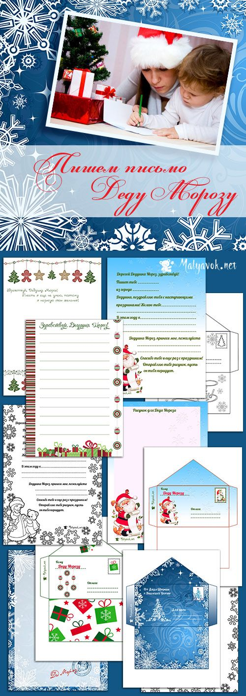Пишем письмо Деду Морозу (шаблоны писем)