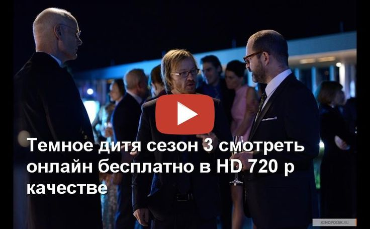 Темное дитя 3 сезон 4 серия от 08.04.2016