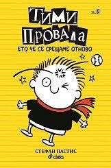 http://www.book.store.bg/p162519/timi-provala-kniga-3-eto-che-se-sreshtame-se-otnovo-stefan-pastis.html