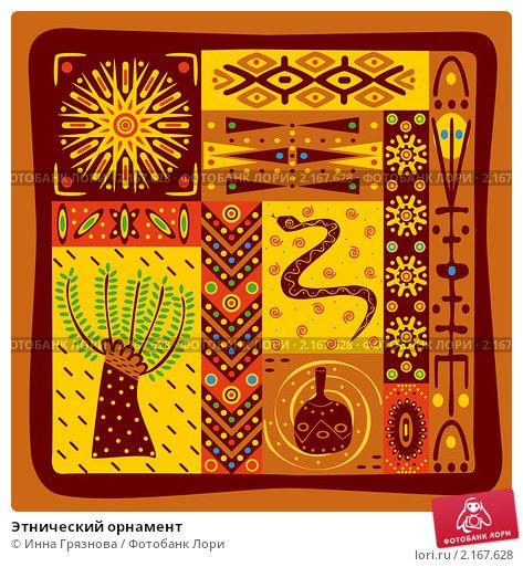 этнические рисунки африки - Поиск в Google