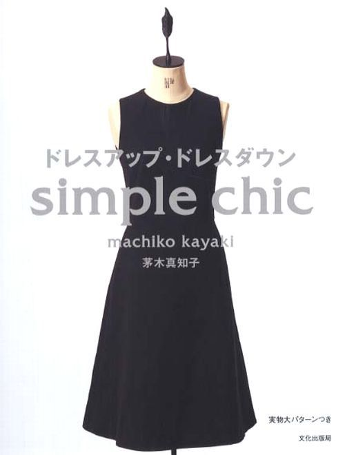 Japanese Sewing Pattern Book for Women clothing  Simple Chic