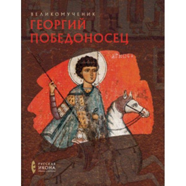 Том 6. Великомученик Георгий Победоносец catalogya.ru
