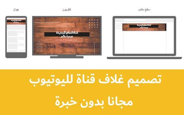 طريقة تصميم غلاف لقناة يوتيوب اونلاين بدون فوتوشوب 2560 X1440 Youtube Channel Art Channel Art Kitchen Appliances