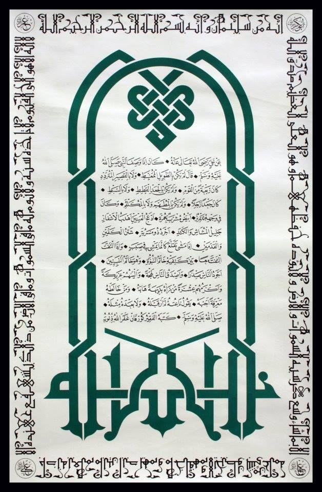 Hilye-i Saâdet