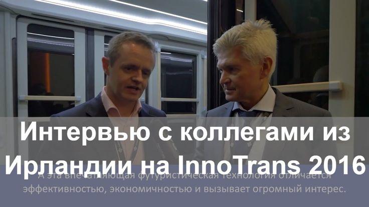 🎥 Интервью с коллегами из Ирландии на InnoTrans 2016