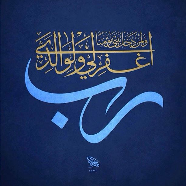 """""""My Lord! Forgive me, and my parents, and him who enters my home as a believer"""" Holy Qur'an(71:28) سورة نوح ( رب اغفر لي ولوالدي ولمن دخل بيتي مؤمنا)"""
