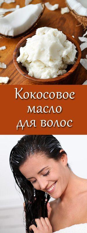 Кокосовое масло. Маски для волос. Польза. Как можно применять кокосовое масло для волос. Полезные свойства кокосового масла