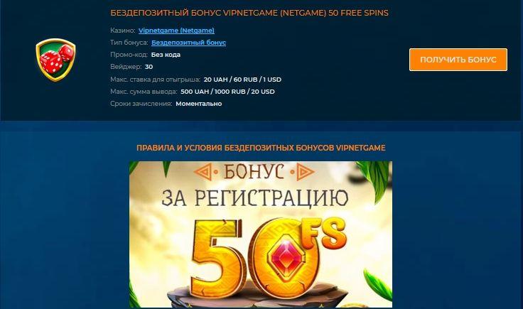 Бездепозитный бонус за регистрацию в казино с выводом 2017 промо бесплатные игры казино без регистрации пирамида