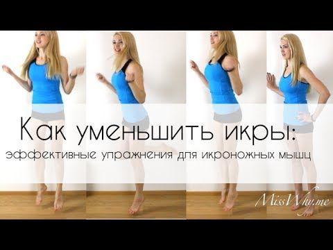 Как уменьшить икры: эффективные упражнения для икроножных мышц