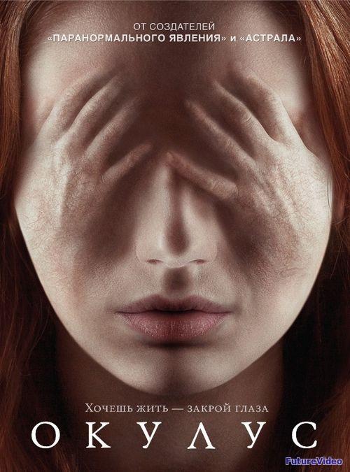 Окулус (2013) — смотреть онлайн в HD бесплатно — FutureVideo
