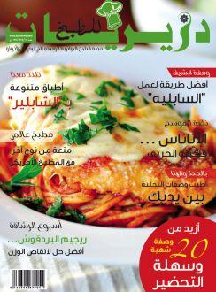 Dzeriet En Cuisine en arabe N°16