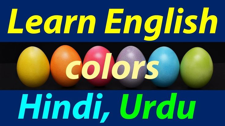 English Hindi Urdu vocabulary words with meaning in Hindi Urdu English  ...