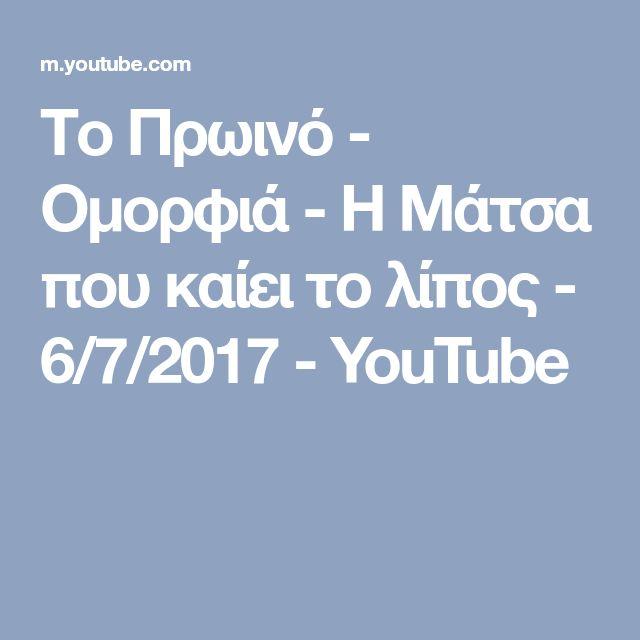Το Πρωινό - Ομορφιά - Η Μάτσα που καίει το λίπος - 6/7/2017 - YouTube