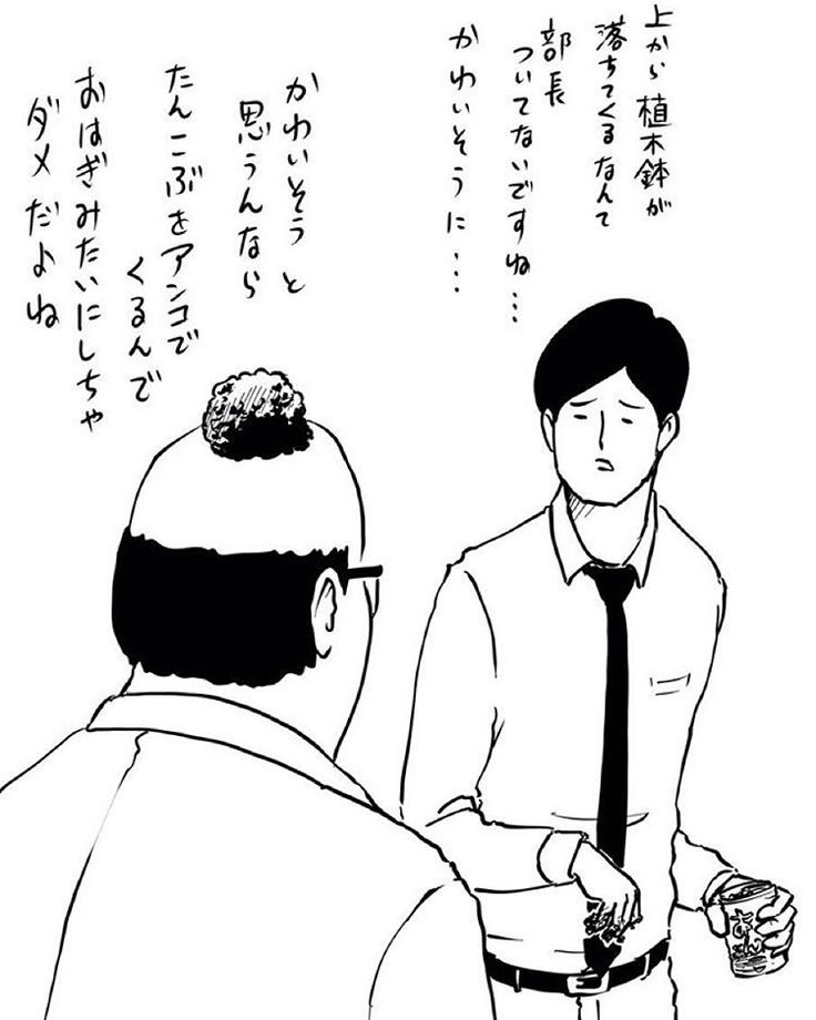 #サラリーマン山崎シゲルシーズン3 vol.32