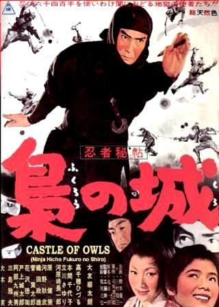 Castle of Owls (Ninja Hichou Fukurou no Shiro, 1963) Dir. Kudo Eiichi, Cast Otomo Ryutaro, Takachiho Hizuru