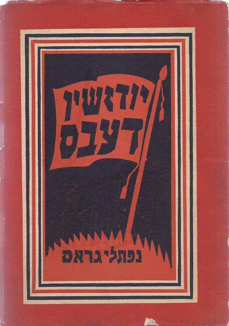 Gross, Naftoli, 1896 Or 7-1956. Workmen's Circle (U. S.); Educational Dept. יודזשין דעבס: א מעשה פון א מענטשן. YUDZSHIN DEBS: A MAYSE FUN A MENTSHN. Nyu York: Arbeyter Ring Bildungs Department, 1933. 2nd Printing. Paper-wrappers, 8vo, 64 pages. In Yiddish. Title in English: Eugene Debs: A Story of a People. Illustrated cover by artist Note Kozlovski. Biography for children, of Eugene Debs. via http://danwymanbooks.com/children.php