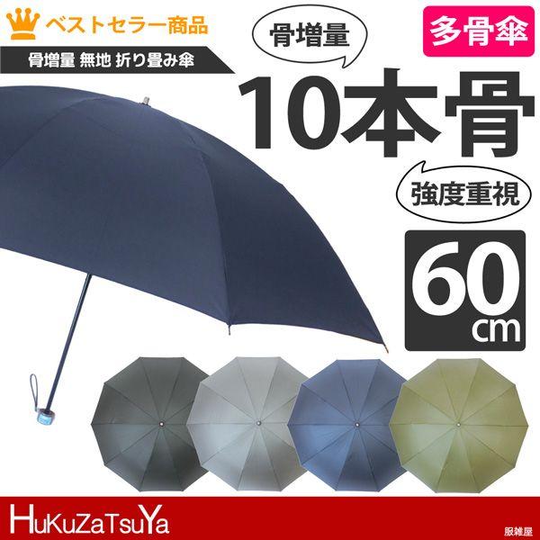 [かさ 雨傘 雨具 折り畳み傘 メンズ 男性 紳士傘 父の日 敬老の日]骨増量 無地 60cm折りたたみ傘ノンブランドで一番売れてる折り畳み傘 ビジネスシーンにも活躍の無地デザイン/10P19Dec15