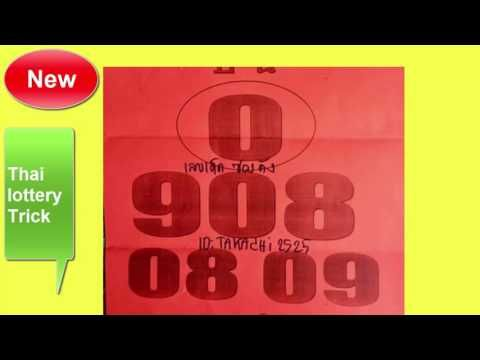 thai lottery trick-thai lottery result today- new result winning on Feb-2017 - http://LIFEWAYSVILLAGE.COM/lottery-lotto/thai-lottery-trick-thai-lottery-result-today-new-result-winning-on-feb-2017/