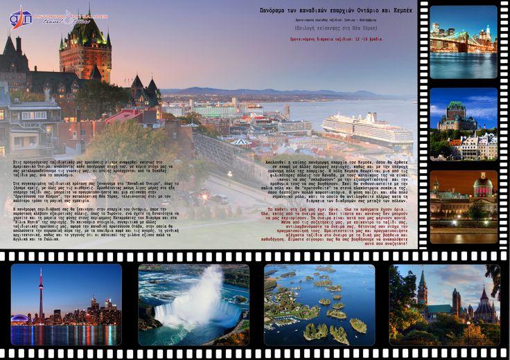Πανόραμα των καναδικών επαρχιών Οντάριο και Κεμπέκ  Η φύση και η ευρωπαϊκή αύρα είναι αυτά που χαρακτηρίζουν ολόκληρο τον Καναδά, όμως ιδιαίτερα στις επαρχίες του Οντάριο και του Κεμπέκ δημιουργούν παραμυθένιες εικόνες, που ξεπερνάνε κάθε προσδοκία.