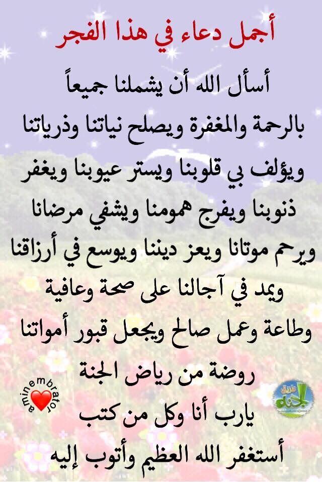 Pin By Abdul Rahim On دعاء Prayers Islam Quran Islam