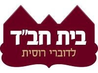 """Полезные советы для новых репатриантов. Как оплачивать счета за коммунальные услуги в Израиле? На что стоит обратить внимание олим хадашим, арендуя квартиру? Оплата счетов за воду, электричество, арнону. Какие способы оплаты существуют в Израиле? Как переоформить счета при переезде? Рассказывает Игаль Дубинский, координатор проекта """"Хабад ба-Алия Хайфа"""" Центра Хабад Хайфа.  #израиль #советы  #коммунальные #услуги"""