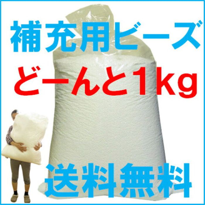 【送料無料】新発売補充用・発泡ビーズ約1キログラム(1kg)・直径約3mm前後
