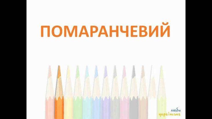 """Продовження серії """"Базові знання"""". Тема: """"Кольори"""" - основні кольори на прикладі олівців. """"Colors (pencils)"""" - video presentation for kids (Ukrainian) #children #yankogortalo #ukrainian #ukrainianforkids"""