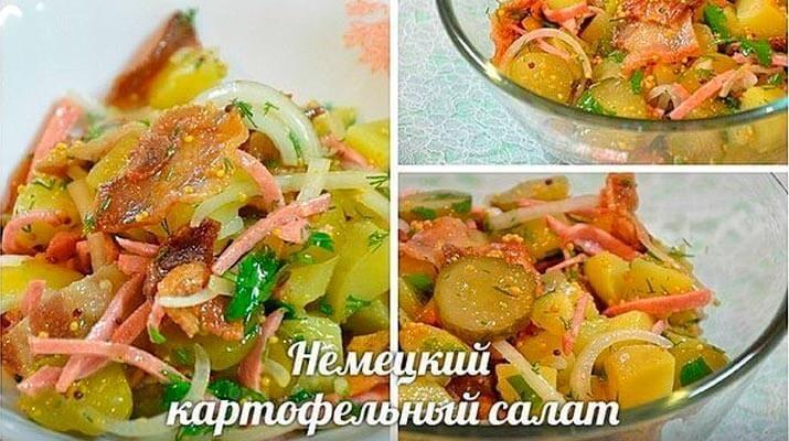Сытный и простой в приготовлении немецкий картофельный салат является отличным дополнениям к мясным блюдам...