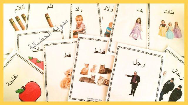 مدونة الحضانة تعليم الاطفال النطق المفرد والجمع مع بطاقات Pdf Teaching Toddlers Emotions Cards Home Map Design