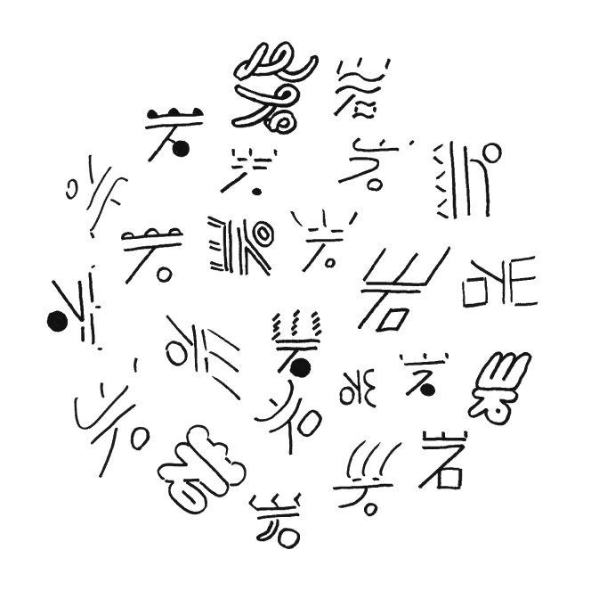 yusuke MASHIBA|文字