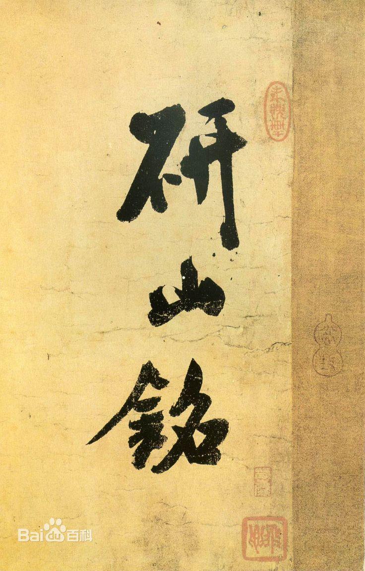 """米芾(Mi Fu), (1051–1107)) was regarded as one of the four greatest calligraphers in Song Dynasty. In painting he gained renown for his style of painting misty landscapes. This style would be deemed the """"Mi Fu"""" style and involved the use of large wet dots of ink applied with a flat brush. His poetry followed the style of Li Bai and his calligraphy that of Wang Xizhi. His uninhibited style made him disliked at the Song court."""