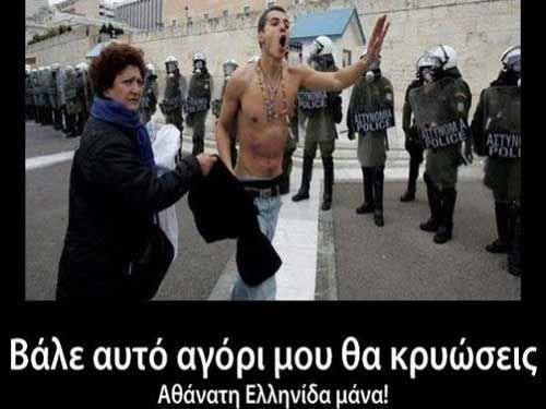 ελληνιδα μανα - Αναζήτηση Google