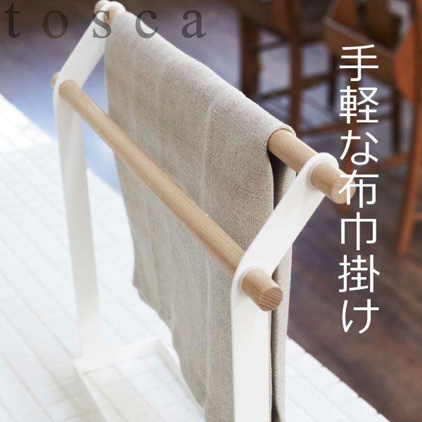 楽天市場 ふきん掛け 布巾ハンガー Tosca トスカ 07822 スタンド 天然