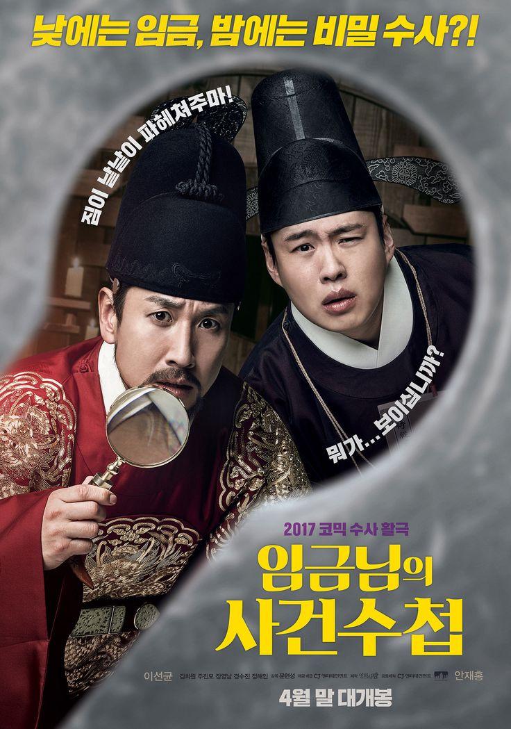 The King's Case Note / 임금님의 사건수첩 [2017] Korean Movie - Starring: Lee Sun Kyun and Ahn Jae Hong.