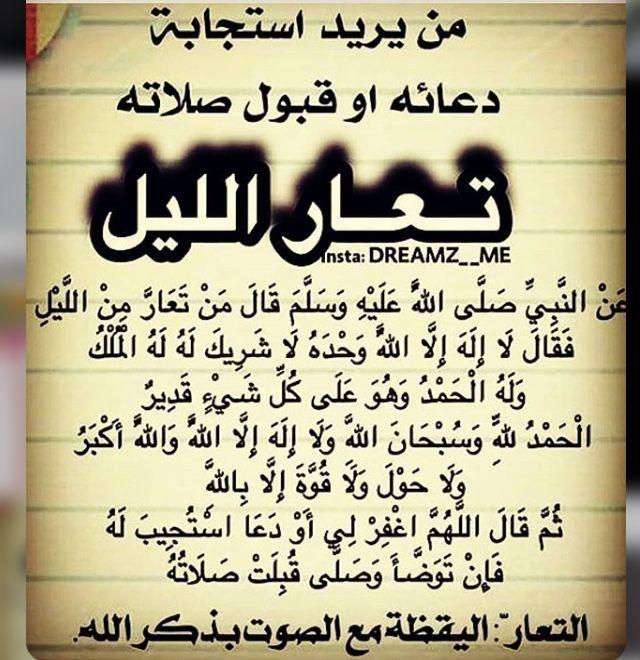 معني من تعار من الليل Math Arabic Calligraphy Math Equations