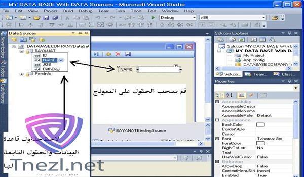 تحميل وتثبيت برنامج فيجوال بيسك 2010 المطلوب في المدارس 3 Solutions Bage Map