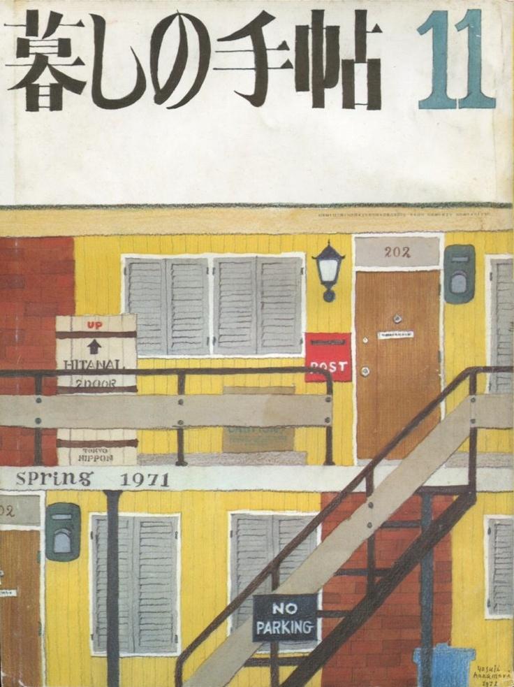 Yasuji Hanamori http://sotei-sekai.blogspot.jp/ 花 森 安 治 の 装 釘 世 界