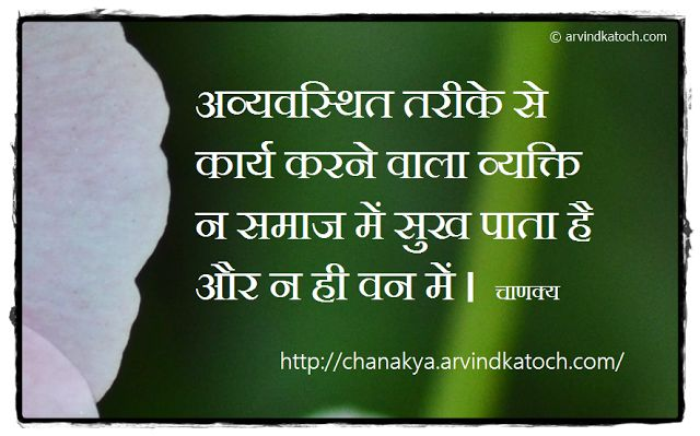 Chanakya Thoughts (Niti) in Hindi: Chanakya Niti Hindi Quote (A person acting in a disorderly manner)