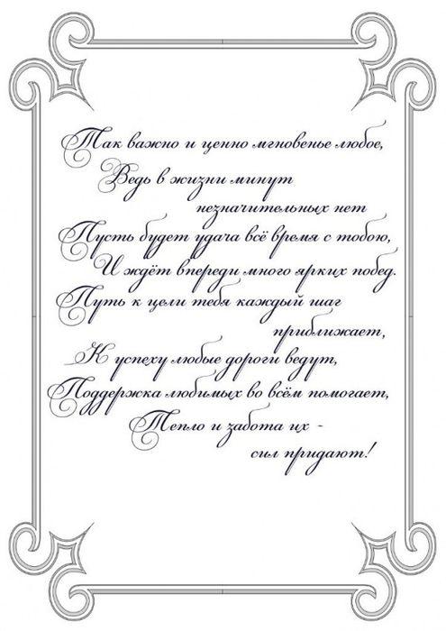 Текст на поздравительную открытку