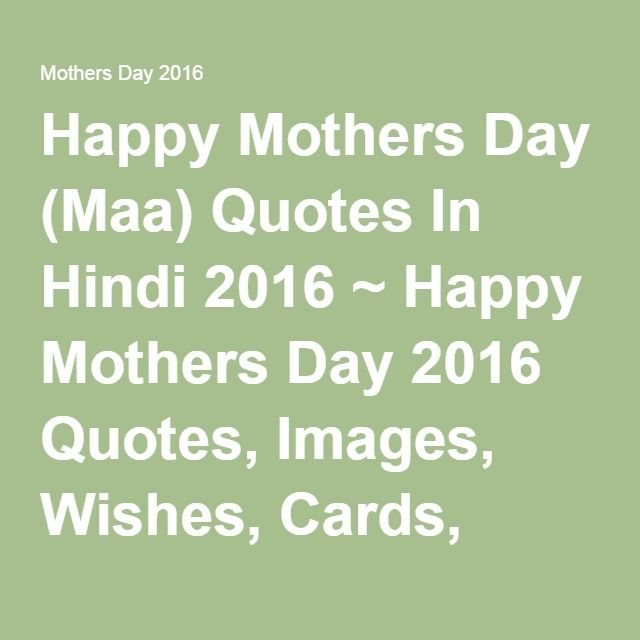 Best Quotes For Mother In Hindi: 17 Best Maa Quotes On Pinterest