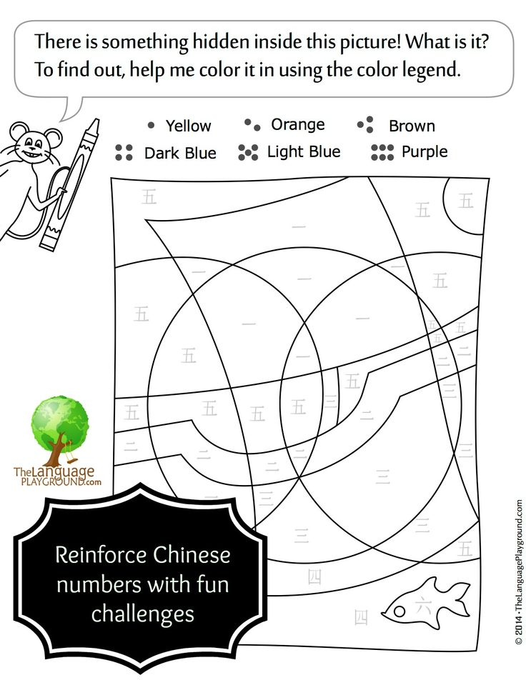 62 best mandarin worksheets images on pinterest chinese chinese lessons and learn chinese. Black Bedroom Furniture Sets. Home Design Ideas