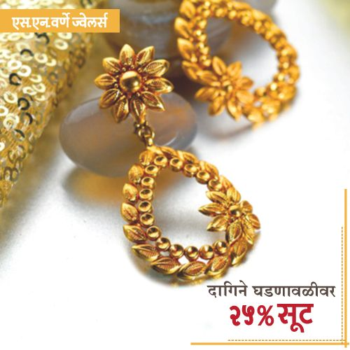 Enhance Your Attire With a Flawless Beauty Of #Gold & #Diamond #Jewellery Designs From S.N VARNE Jewellers!!