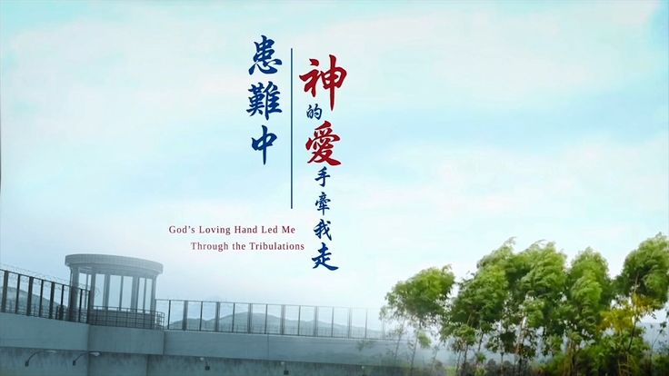 "Stand God's Testimony Firmly | Official Trailer ""God's Loving Hand Led M..."