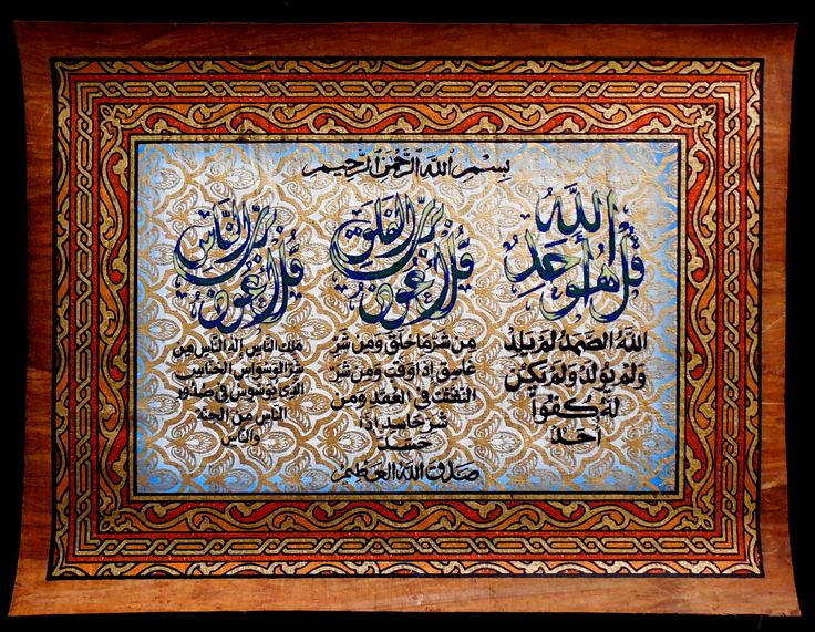 "Arabic Calligraphy on Dark Egyptian Papyrus. Unique Handmade Art For Sale at arkangallery.com | Title: ""The Last Three II"" 