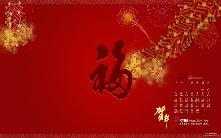 chinese new year calendar 2013 wallpaper