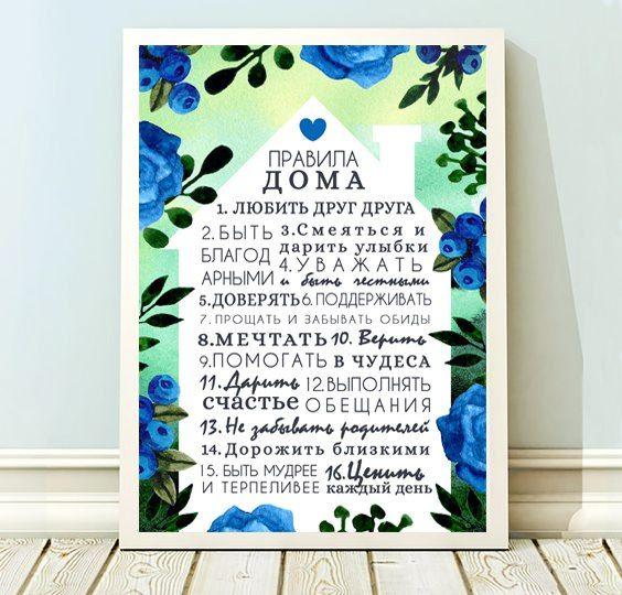 Правила дома. Семейный постер на заказ