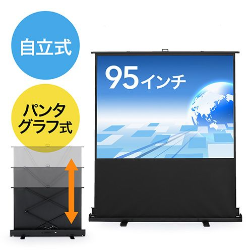 プロジェクタースクリーン(簡単設置・自立・パンタグラフ式・持ち運び可能・床置き・95インチ)