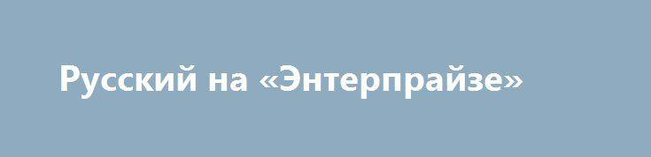 Русский на «Энтерпрайзе»   В Калифорнии погиб 27-летний актер Антон Ельчин